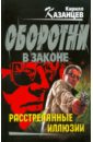 Казанцев Кирилл Расстрелянные иллюзии