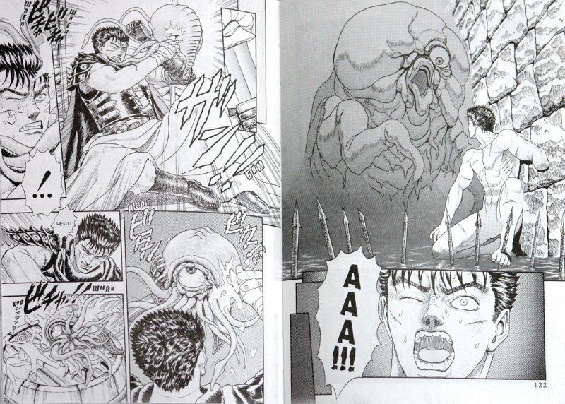 Иллюстрация 1 из 15 для Берсерк. Книга 1 - Кэнтаро Миура | Лабиринт - книги. Источник: Лабиринт