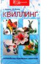 Квиллинг: волшебство бумажных завитков, Букина Светлана,Букин Максим