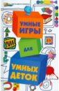 Колбасина Т.В., Лобурева И. П., Огурцова Г. А. Умные игры для умных деток