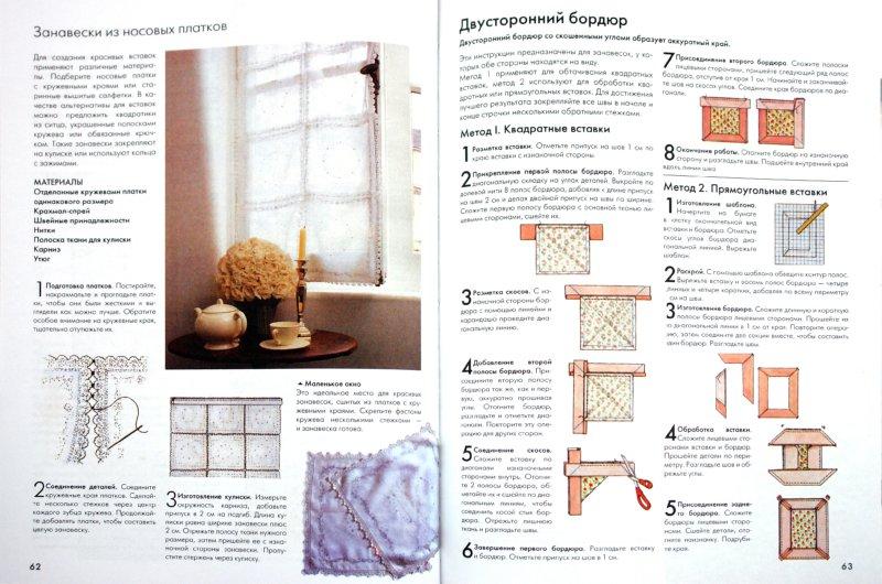 Иллюстрация 1 из 10 для Гардины, шторы | Лабиринт - книги. Источник: Лабиринт