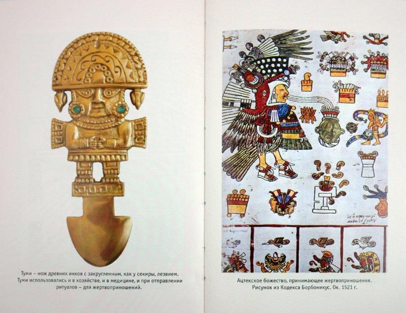 Иллюстрация 1 из 6 для Загадочные культы и ритуалы народов мира - Елена Разумовская   Лабиринт - книги. Источник: Лабиринт