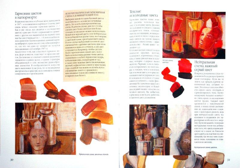 Иллюстрация 1 из 41 для Натюрморт. Особенности жанра и композиции | Лабиринт - книги. Источник: Лабиринт
