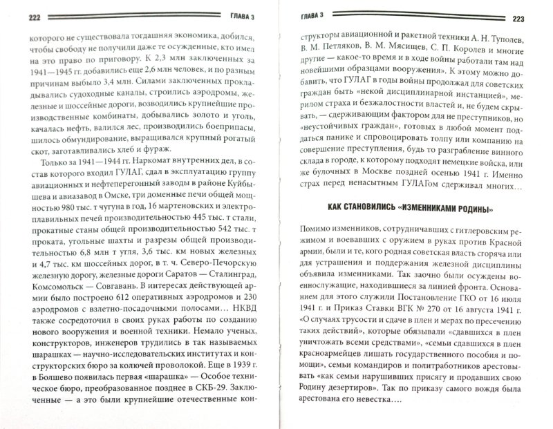 Иллюстрация 1 из 10 для Правда о штрафбатах и заградотрядах во Второй мировой - Алекс Громов | Лабиринт - книги. Источник: Лабиринт