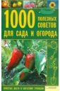 Цветкова Мария Всеволодовна 1000 полезных советов для сада и огорода