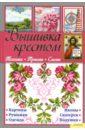 Наниашвили Ирина Николаевна Вышивка крестом