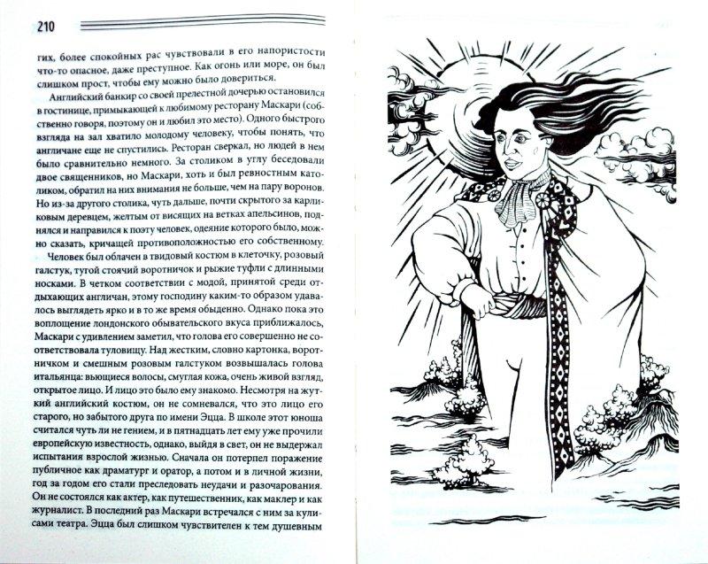 Иллюстрация 1 из 7 для Черный кот. Три орудия смерти. Том 3 - Честертон, По | Лабиринт - книги. Источник: Лабиринт