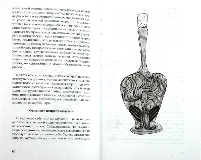 Иллюстрация 1 из 8 для Миф о богине Фортуне - Хорхе Букай   Лабиринт - книги. Источник: Лабиринт