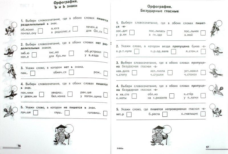Экзаменационное тестирование в 4 классе