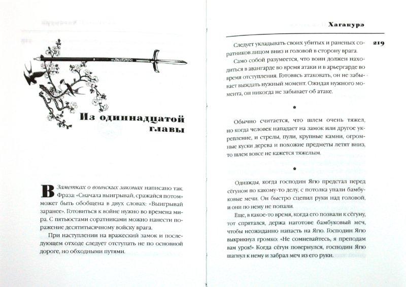 Иллюстрация 1 из 8 для Бусидо. Кодекс чести японского воина | Лабиринт - книги. Источник: Лабиринт