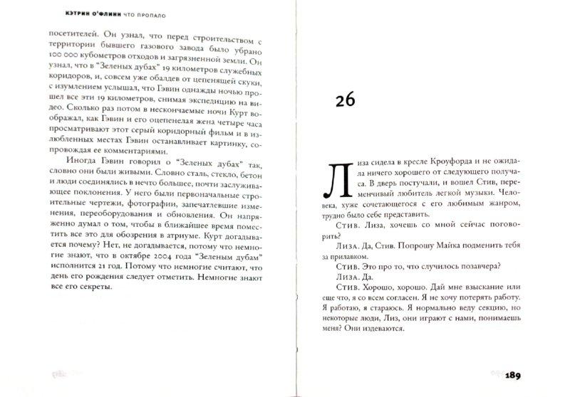 Иллюстрация 1 из 8 для Что пропало - Кэтрин О`Флинн | Лабиринт - книги. Источник: Лабиринт
