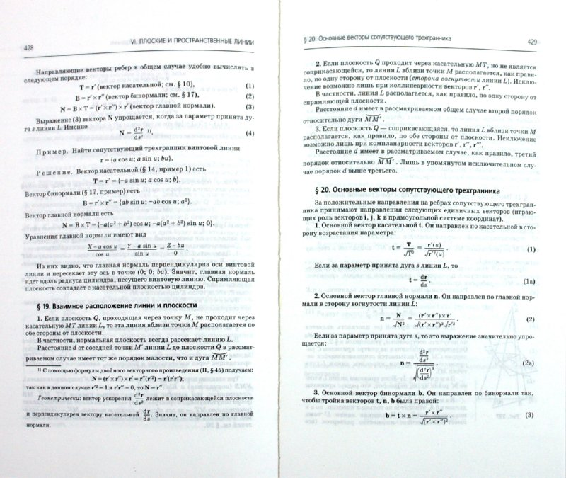 Иллюстрация 1 из 9 для Справочник по высшей математике - Марк Выгодский   Лабиринт - книги. Источник: Лабиринт