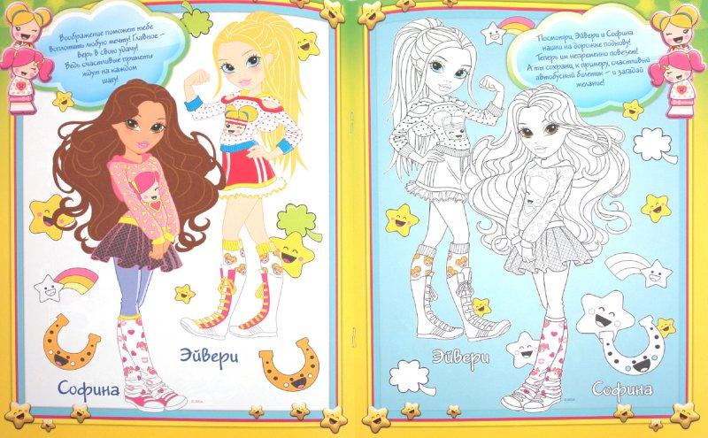 Иллюстрация 1 из 7 для Книжка-раскраска. Moxie. Выпуск 2. Мечты сбываются! | Лабиринт - книги. Источник: Лабиринт