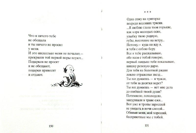 Иллюстрация 1 из 21 для Мне в сердце смотрит вечная звезда - Вероника Тушнова   Лабиринт - книги. Источник: Лабиринт