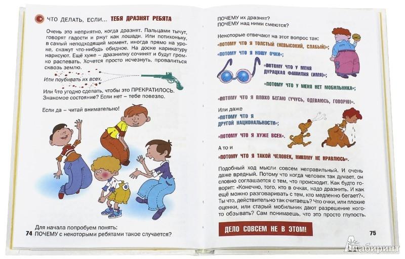 Иллюстрация 1 из 60 для Что делать, если... - Людмила Петрановская | Лабиринт - книги. Источник: Лабиринт