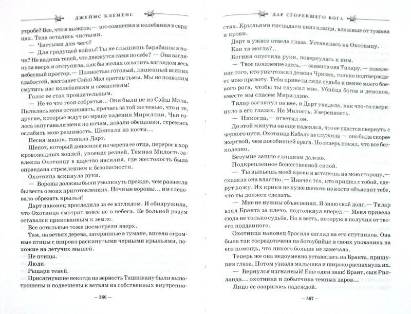 Иллюстрация 1 из 9 для Хроники убийцы богов. Книга 2. Дар сгоревшего бога - Джеймс Клеменс | Лабиринт - книги. Источник: Лабиринт