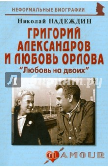 Григорий Александров и Любовь Орлова: Любовь на двоих