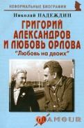 Григорий Александров и Любовь Орлова: