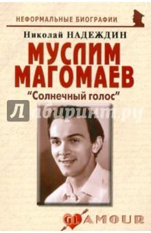 "Муслим Магомаев ""Солнечный голос"""