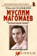 Муслим Магомаев.