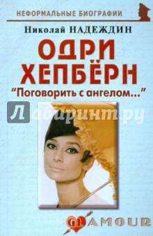 Одри Хепберн: Поговорить с ангелом... 8 2 6 e 8 core ce8 clearomizer