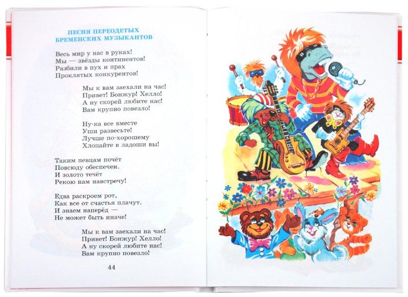 Иллюстрация 1 из 29 для Антошка, готовь к обеду ложку!.. - Юрий Энтин | Лабиринт - книги. Источник: Лабиринт