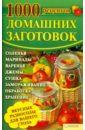1000 рецептов домашних заготовок ляховская л все о традиционных русских домашних заготовках