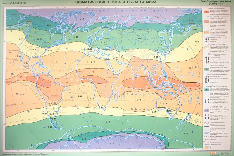 Гдз контурная карта по географии 7 класс климатические пояса и области мира