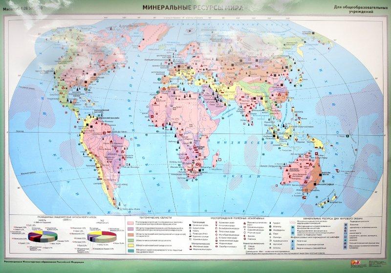 Иллюстрация 1 из 2 для Минеральные ресурсы мира. Россия. Социально-экономическая карта | Лабиринт - книги. Источник: Лабиринт