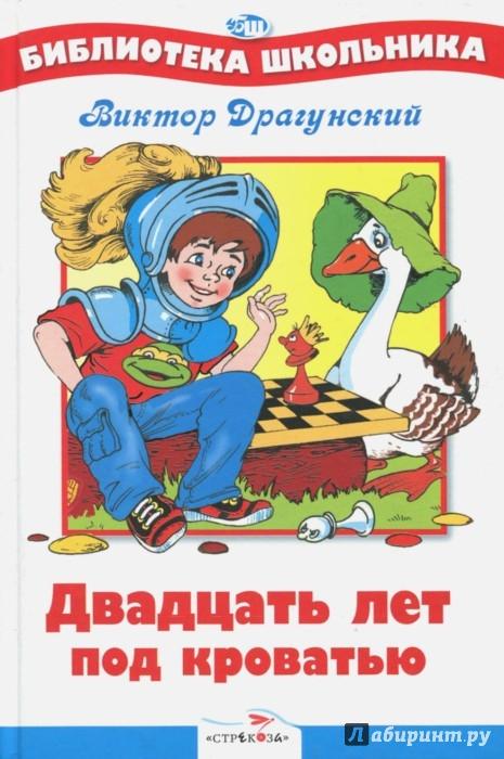 Иллюстрация 1 из 13 для Двадцать лет под кроватью - Виктор Драгунский | Лабиринт - книги. Источник: Лабиринт