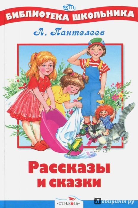Иллюстрация 1 из 7 для Рассказы и сказки - Леонид Пантелеев | Лабиринт - книги. Источник: Лабиринт