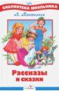 Пантелеев Леонид Рассказы и сказки