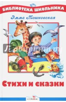 Мошковская Эмма Эфраимовна » Стихи и сказки