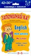 Английский. Моя школа. Для учащихся 2-5 классов. Плакат