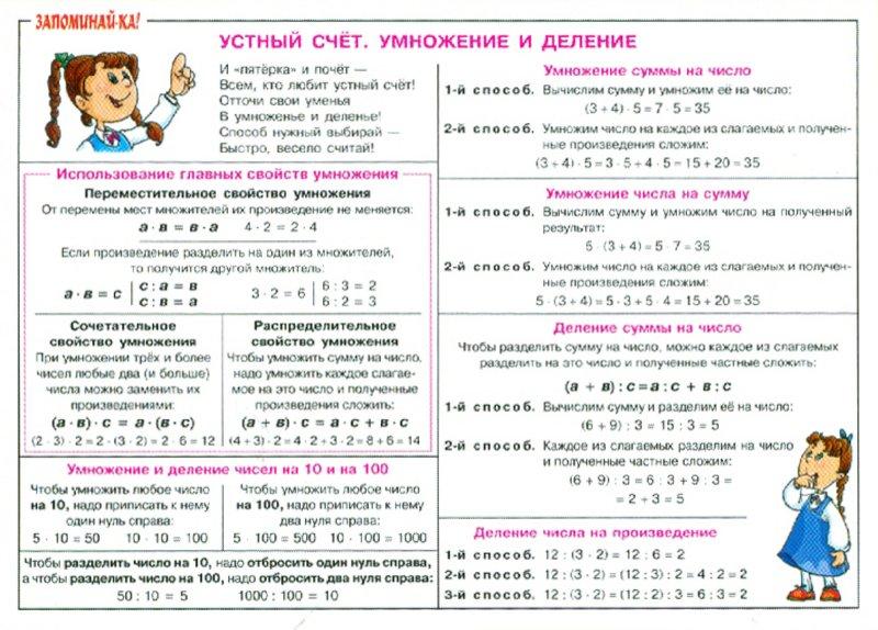 Иллюстрация 1 из 2 для Математика. Устный счет. Умножение и деление. 2-5 классы | Лабиринт - книги. Источник: Лабиринт