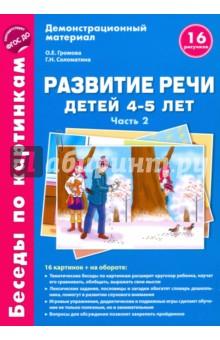 Развитие речи детей 4-5 л5т. Часть 2. Беседы по картинкам: Зима-весна. ФГОС ДО познаю мир для одаренных детей 4 5 лет