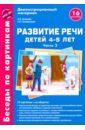Развитие речи детей 4-5 л5т. Часть 2. Беседы по картинкам: Зима-весна. ФГОС ДО