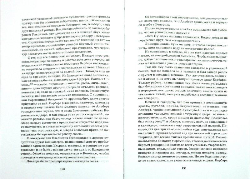 Иллюстрация 1 из 9 для Дафнис и Хлоя. Итальянские новеллы. Шарль Бодлер. Избранные стихотворения | Лабиринт - книги. Источник: Лабиринт