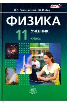 Физика. 11 класс. Учебник и задачник. Базовый уровень. В 2-х частях. ФГОС