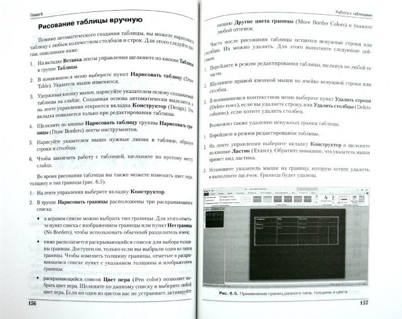 Иллюстрация 1 из 16 для PowerPoint 2010 с нуля - Василий Леонов | Лабиринт - книги. Источник: Лабиринт