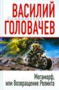 Головачев Василий Васильевич Мегаморф, или Возвращение Реликта