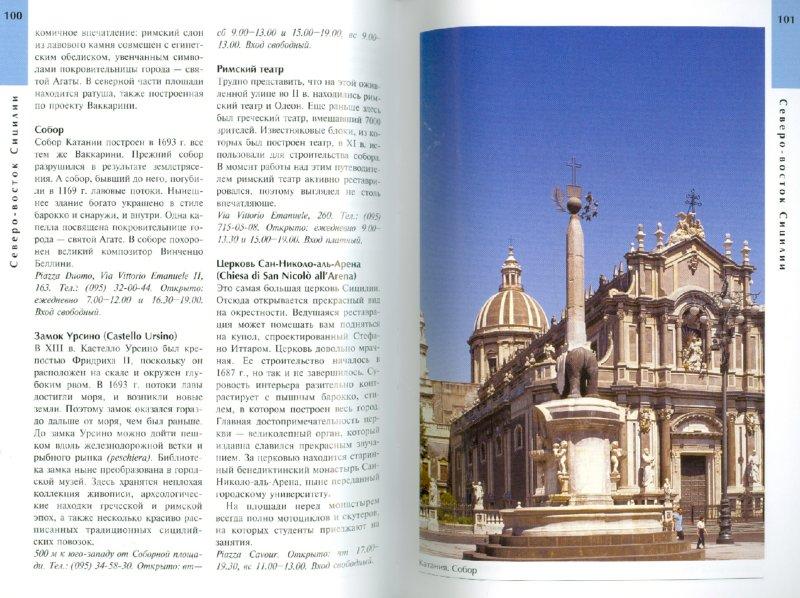 Иллюстрация 1 из 12 для Сицилия. Путеводитель - Мартин Гастингс | Лабиринт - книги. Источник: Лабиринт