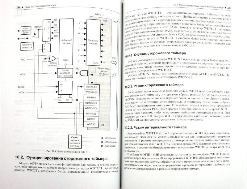 Иллюстрация 1 из 16 для Семейство микроконтроллеров MSP430x2xx. Архитектура. Программирование. Разработка приложений | Лабиринт - книги. Источник: Лабиринт