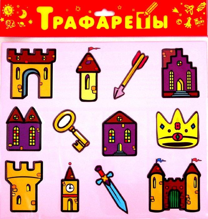 Иллюстрация 1 из 2 для Трафареты пластиковые. Рисуем замок (2007) | Лабиринт - игрушки. Источник: Лабиринт