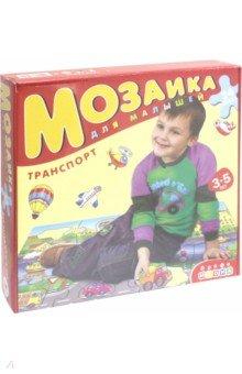 Мозаика для малышей. Транспорт дрофа медиа мозаика для малышей азбука 24 макси детали дрофа медиа