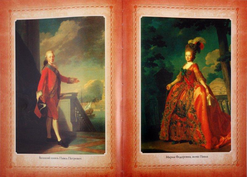 Иллюстрация 1 из 6 для Великие князья Дома Романовых - И. Соболева   Лабиринт - книги. Источник: Лабиринт
