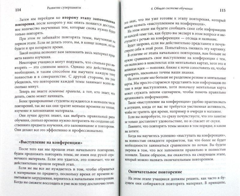 Иллюстрация 1 из 6 для Развитие суперпамяти по методике Рамона Кампайо - Рамон Кампайо   Лабиринт - книги. Источник: Лабиринт