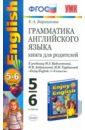 Грамматика английского языка. Книга для родителей. 5-6 классы. К учебнику М.Биболетовой и др. ФГОС