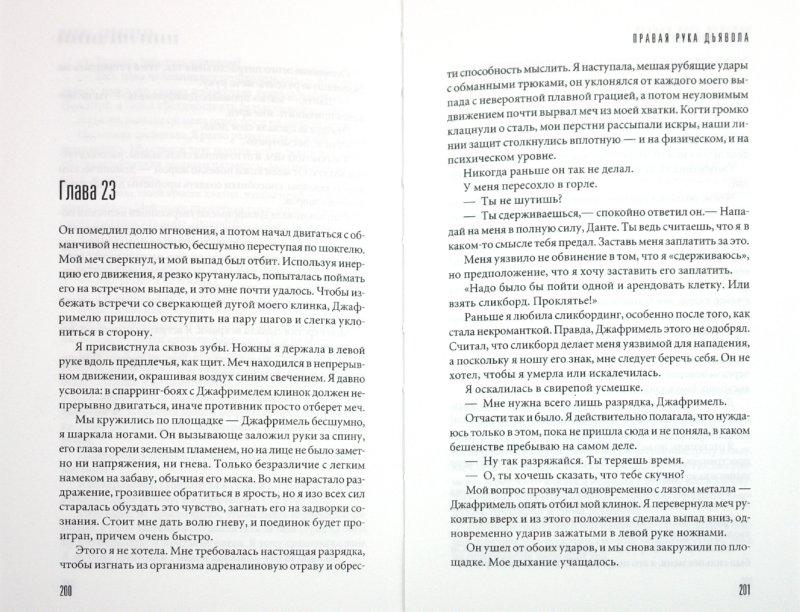 Иллюстрация 1 из 12 для Правая рука дьявола - Лилит Сэйнткроу | Лабиринт - книги. Источник: Лабиринт