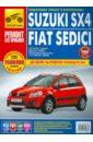 Suzuki SX4/Fiat Sedici: руководство по эксплуатации, техническому обслуживанию и ремонту кондрашкин а иж 2717 иж 27171 руководство по эксплуатации техническому обслуживанию и ремонту
